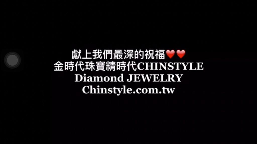 6.願我們製作的珠寶永遠跟隨…………金時代珠寶精時代CHINSTYLE Diamond JEWELRY